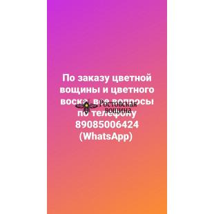 Продажа фиолетовой вощины в Ростове-на-Дону